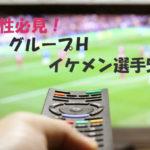 サッカーワールドカップ2018!グループHのイケメン選手5選!