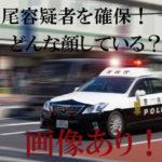 松山刑務所の脱走犯はどんな顔している?画像あり!