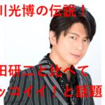 及川光博の伝説の神対応が話題!沢田研二のライブ中止との違いがカッコイイ!