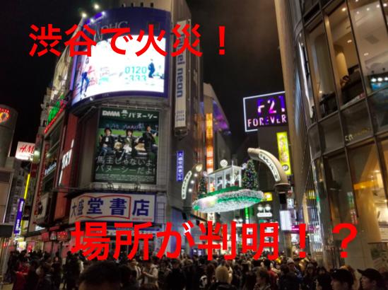 渋谷のセンター街で火事が起きた原因はハロウィン?火災場所やお店とは?