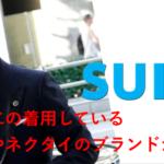 SUITS(月9)の織田裕二着用のスーツやネクタイのブランドは?値段が驚愕!