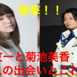 吉田友一と菊地美香の馴れ初めや出会いは?開業のために京都で住む?
