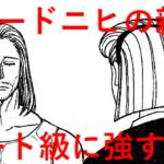 ツェリードニヒ(ハンターハンター)の新能力をわかりやすく解説!(ネタバレ有り)