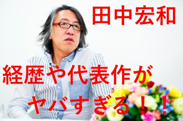 田中宏和の経歴や代表作は?ギネス保持者って本当なの?