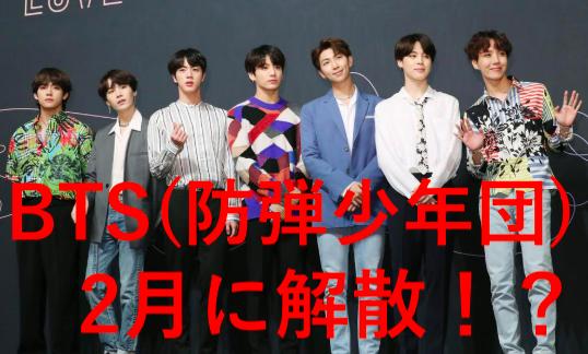 BTSが解散するって本当?原爆シャツに対する韓国など海外の反応は?