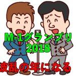 M-1グランプリ2018決勝大会の感想と優勝予想について!今年は波乱の年?