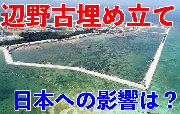 辺野古埋め立てで日本や沖縄への影響は?土砂投入の場所を紹介!
