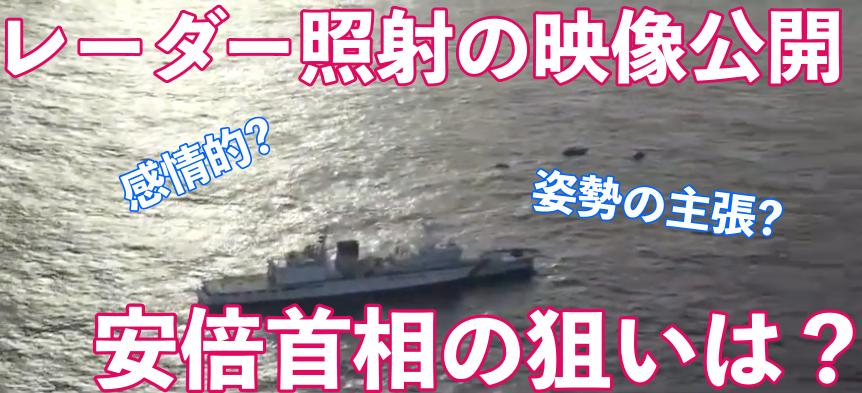 韓国軍駆逐艦レーダー照射の映像公開の安倍首相の狙いは?証拠は不十分?