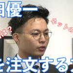 花田優一に靴を注文する方法はDM?値段と納品期間についても!