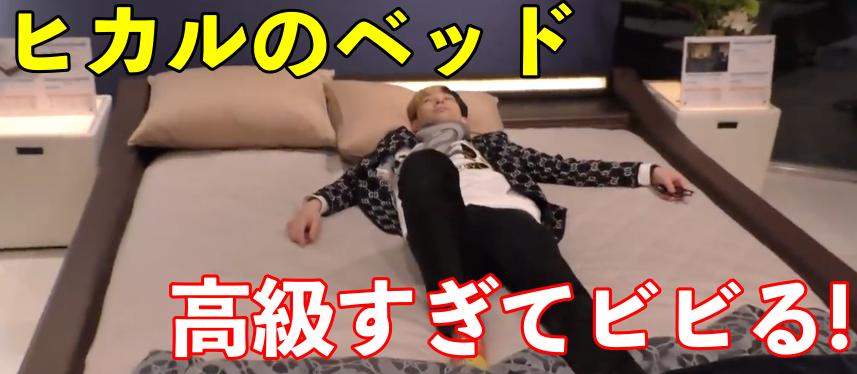 ヒカルがベッドを買ったお店の場所は渋谷!商品名や値段が驚愕!