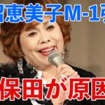 上沼恵美子がM-1審査員を降りる理由は?とろサーモン久保田のせい?
