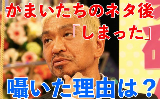 かまいたちの採点(M-1GP)で松本人志が「しまった」!囁いた理由とは?