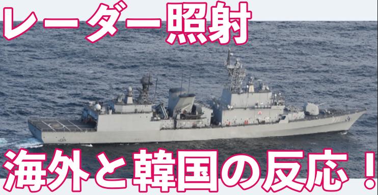 韓国軍駆逐艦のレーダー照射の場所は?海外の反応と韓国の反応を紹介!
