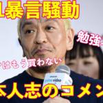 M-1暴言事件への松本人志のコメントは?ネットの反応についても!