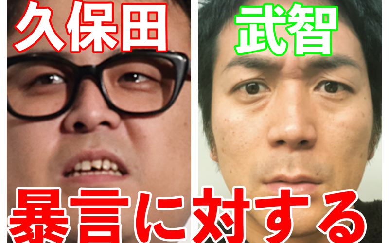 久保田と武智に対する芸能人の反応は?華丸など批判や謝罪をする人が沢山!