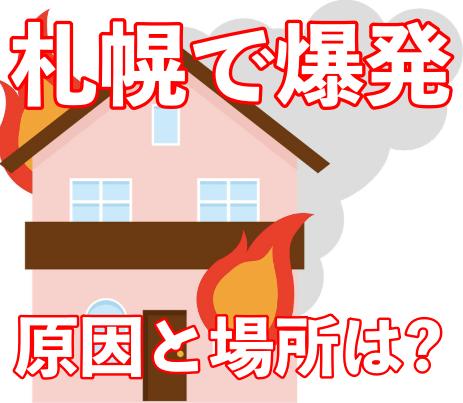 札幌で飲食店が爆発した理由は?店名は海さくらで場所を特定!