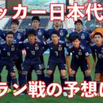 サッカー日本代表対イランの予想やスタメンは?相手FWに要注意!