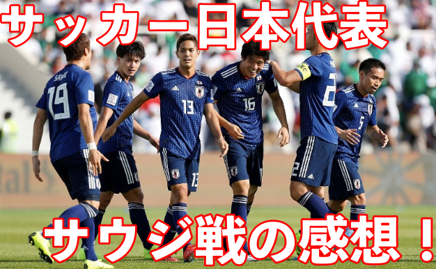 サッカー日本代表サウジアラビア戦の感想は?ネットの反応や評判も!