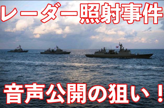 レーダー照射問題で音声公開の理由や韓国の反応は?ネットの反応についても!