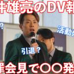 友井雄亮が脱退発表?DV騒動に対する謝罪会見とネットの反応!