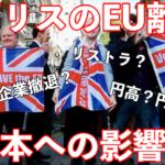 イギリスがEU離脱での日本の影響は?企業にとっては大打撃になる!