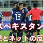 サッカー日本代表ウズベキスタン戦の感想!ネットの反応は?