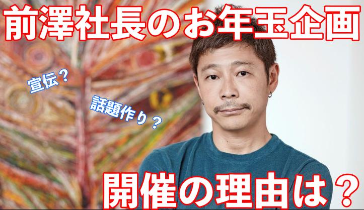 前澤友作が100万円お年玉企画の理由と条件は?ネットの反応も!