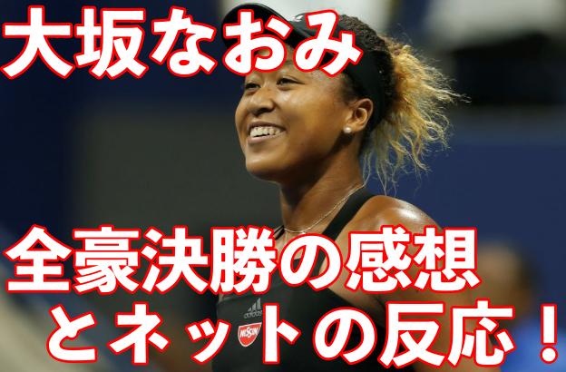 大坂なおみの優勝の感想とネットの反応は?世界ランキング1位になった!