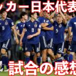 サッカー日本代表対イラン戦の感想は?ネットの反応と評判も!