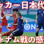 サッカー日本代表ベトナム戦の感想は?ネットの反応も!