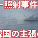 レーダー照射事件で韓国側の映像のネットの反応!韓国の意見が変わりすぎ!