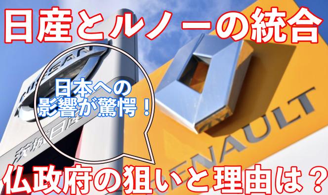 ルノーが日産を統合する狙いと理由は?日本への影響は?わかりやすく解説!