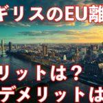 イギリスのEU離脱によるメリットとデメリットは?移民問題が重要!
