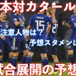 サッカー日本代表対カタール戦の予想スタメンと要注意人物は?苦戦必至!