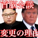 米朝首脳会談(2回目)で予定変更の理由と原因は?合意文書が出ない!?
