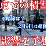 東京で降雪と積雪(2月9日)交通機関や路面凍結での影響を予想!