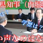 内堀雅雄(福島県知事)の声が良いのは前職の影響?経歴や学歴について調査!