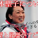 橋本聖子の経歴や学歴は?池江璃花子への発言で非難殺到!ネットの反応も紹介!