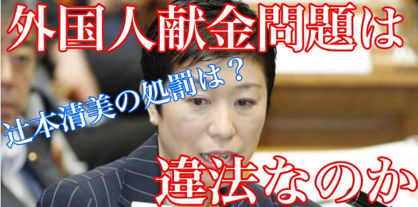 辻元清美の外国人献金とは何が問題?違法なのかも簡単に解説!