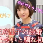 篠田麻里子の結婚相手(旦那)との出会いや馴れ初めが超意外?夫の職業も!