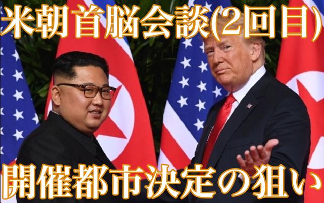 米朝首脳会談(2回目)の開催都市がハノイの理由や両国の目的がすごい!