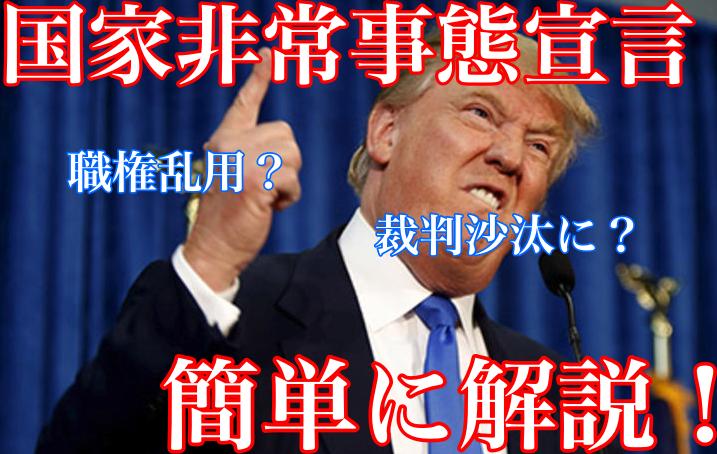 【必読!】国家非常事態宣言とは何?トランプが宣言した理由も簡単に解説!