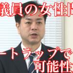 田畑毅議員の女性問題はハニートラップ?20代女性が誰なのかも調査!