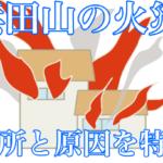 浜田山で起きた火災の場所と出火原因は?被害者が出ているかも!