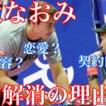 大坂なおみがサーシャコーチと契約解消の理由や原因は?人間関係悪化?