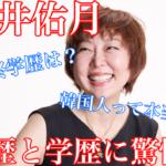 【驚愕!】室井佑月の経歴と学歴を調べたらすごかった!在日韓国人の噂は本当なの?
