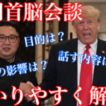 米朝首脳会談(2回目)の目的や内容は?日本への影響もわかりやすく簡単に解説!