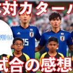 サッカー日本代表対カタール戦の感想は?ネットの反応と評判も!