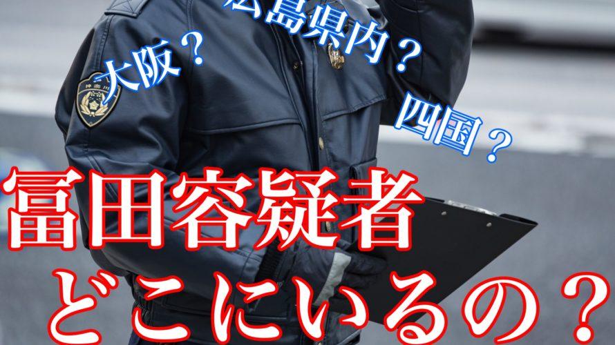 冨田容疑者(広島県元旅館事件)はどこに逃亡している?どんな事件なのかも紹介!