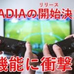 【ヤバイ!】Stadiaリリースの時期と機能を紹介!ネットでも話題になっている!